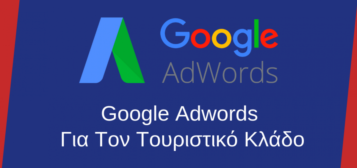 Google Adwords για τον τουριστικό κλάδο (1)