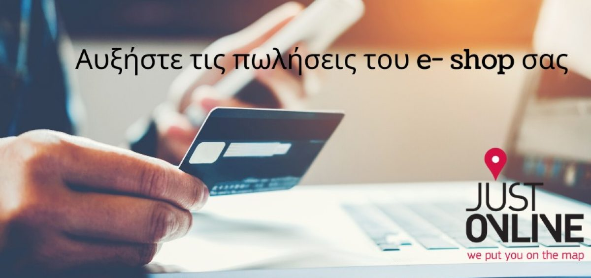 webinar αυξήστε τις πωλήσεις του eshop σας