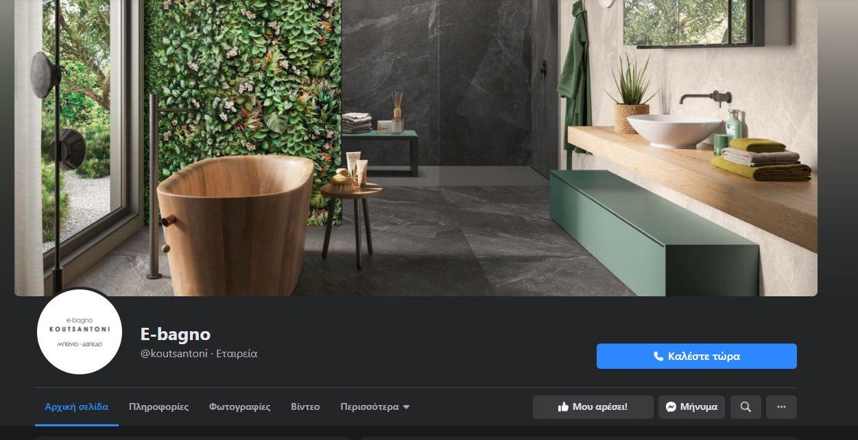 E-bagno Facebook Image 1